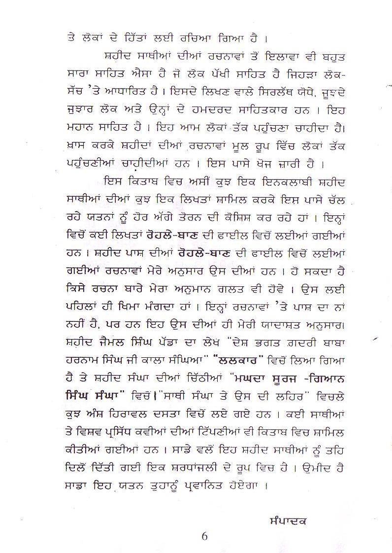 Shaheed Bhagat Singh Short Biography Essay on Short Words Of Life |